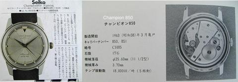 Seiko Champion Catalogue