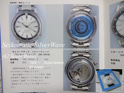 Seikomatic silver wave