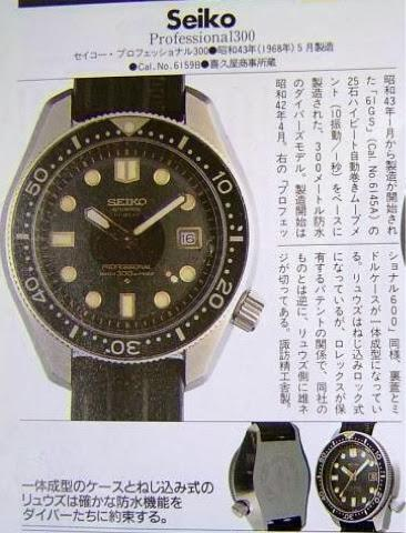 Seiko diver advert